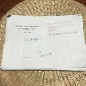 批校本:《巴蜀佛教石窟造像初步研究:以川北地区为中心》438面,200多页,每一页均有修改批注,密密麻麻几千处。