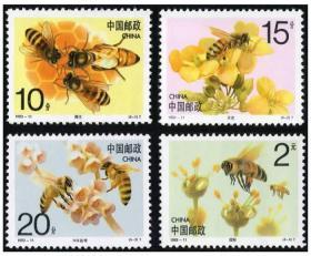 邮票:1993-11 T  蜜蜂邮票(全套四枚)