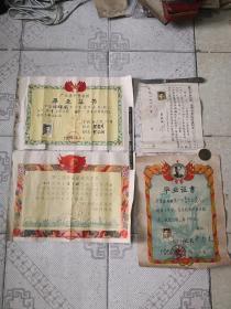 解放初台山县毕业证书奖状共4张  同一人
