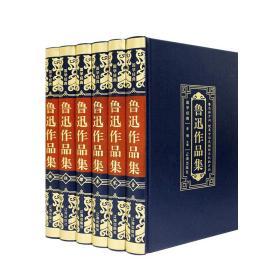 国学经典(皮面烫金精装全6册)鲁迅作品集
