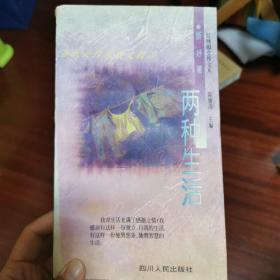 两种生活:红辣椒女性丛书