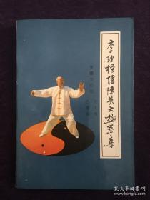 李经悟传陈吴太极拳集