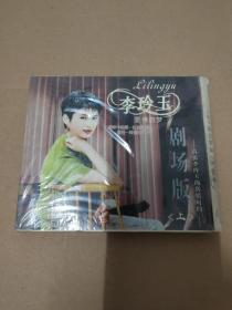 李玲玉 爱情的梦上VCD