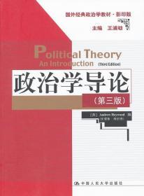 政治学导论