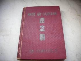 1954年精装【河南省第一届第一次人民代表大会】纪念册!一本几乎写满内容