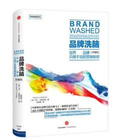 【全新正版】全能销售系列 品牌洗脑(珍藏版)