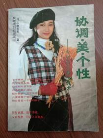 协调 美 个性 今村莉莉服饰艺术 中国轻工业出版社