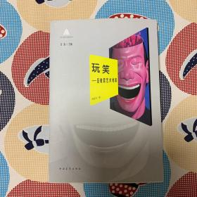 玩笑:岳敏君艺术档案