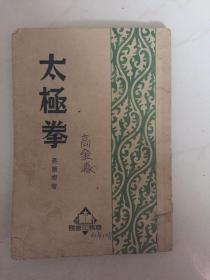 太极拳吴图南