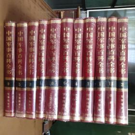 中国军事百科全书(全11册) 未拆塑封