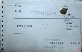 台湾银行封专辑:台湾邮政用品信封,台湾省合作金库布袋镇农会,销布袋
