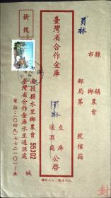 台湾银行封专辑:台湾邮政用品信封,台湾省合作金库水里通汇处,销水里