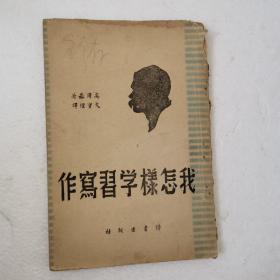 我怎样学习写作,1946年版,少后皮