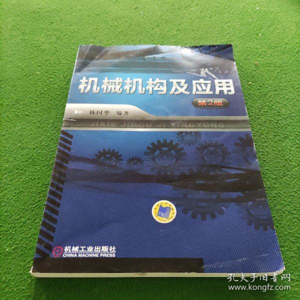 机械机构及应用(第2版)