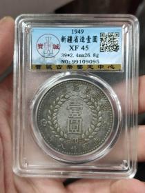 新疆省造盒子币