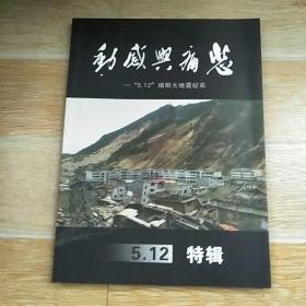 悲痛与动感-5.12绵阳大地震纪实 5.12特辑  签赠本【实物拍图】