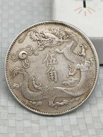 大清银币宣统三年半圆