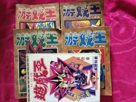 游戏王(卡通版 合集珍藏本  1-26  +最终章 五册合售)