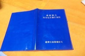 橡胶制品安全技术操作规程 作者:  化学工业部橡胶司