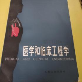 医学和临床工程学