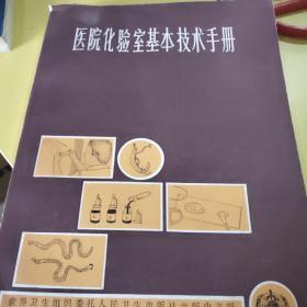 医院化验室基本技术手册