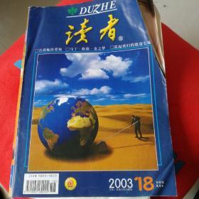 《读者》2003年第18期