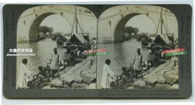 清末民国时期立体照片----清末苏州京杭大运河吴门古桥,陆路出入盘门的通道