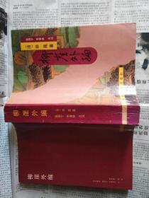 柳崖外编+徐昆传