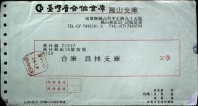 台湾银行封专辑:台湾邮政用品信封,台湾省合作金库凤山支库,销凤山邮资已付戳