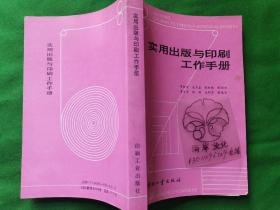 实用出版与印刷工作手册