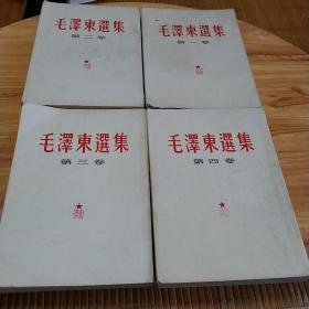 毛泽东选集1.2.3.4卷