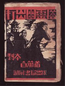 珍稀大毛边本《打出幽灵塔》(白薇)1931年湖风書局初版   内页品好