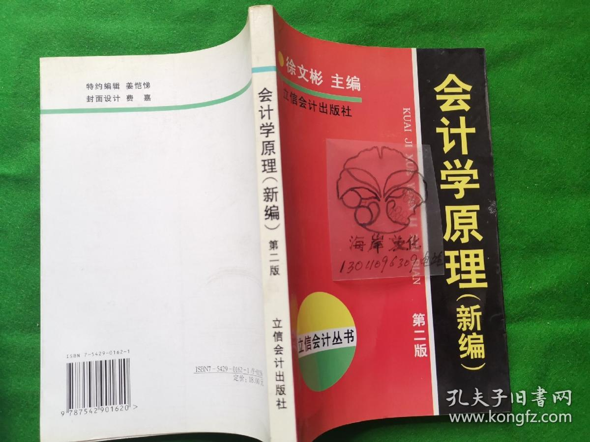 会计学原理(新编)第二版