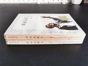 签名签赠本 外国文学 / 二十世纪外国文学丛书 【幸运儿彼尔(上/下)】两册全  私藏品好 一版一印 仅印2000册