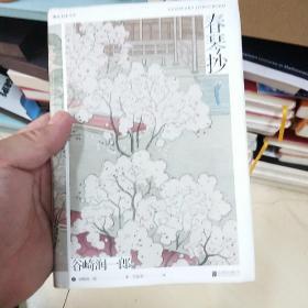 谷崎润一郎精品文集:春琴抄