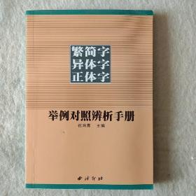繁简字异体字正体字举例对照辨析手册