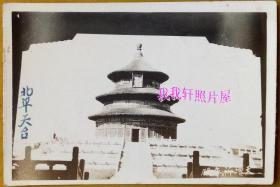 民国老照片:民国北京——北平天坛祈年殿【陌上花开系列】