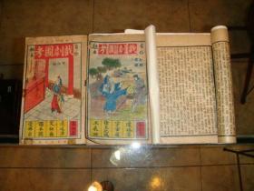 京剧文献《名伶秘本 戏剧图考(4.7.8) 》 3本合售|