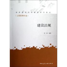 国家高校网络教育系列教材:建设法规(工程管理专业)