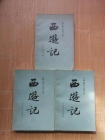 中国古典文学读本丛书:西游记 上中下(大32开彩色插图本)