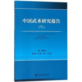中国武术研究报告No.1