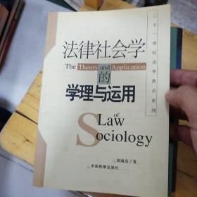 法律社会学的学理与运用