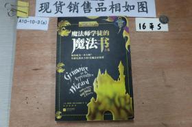 魔法师学徒的魔法书 上