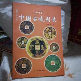 收藏与投资.珍品——中国古钱图录