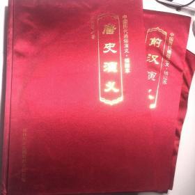 中国历代通俗演义(精装)