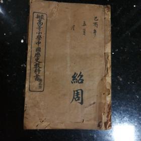 最新高等小学中国历史教科书