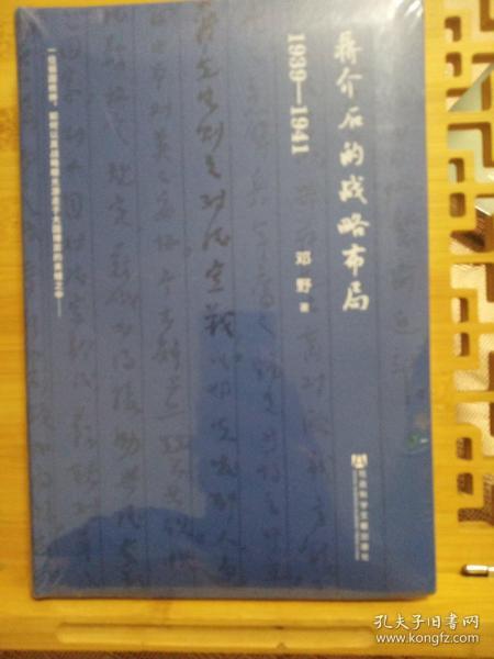 蒋介石的战略布局(1939-1941)