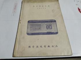 五十年代的北京牌收音机使用说明书