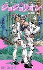 【全新正版现货】JOJO的奇妙冒险 PART 8 JOJOLION 04ジョジョリオン049784088706429