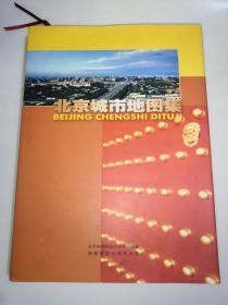 北京城市地图集 (大16开,精装)一版一印